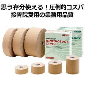 トワテック キネシオロジーテープ 50mmなど幅・長さを選べる!【テーピング/伸縮/キネシオ/自社製品/ キネシオテープ 】