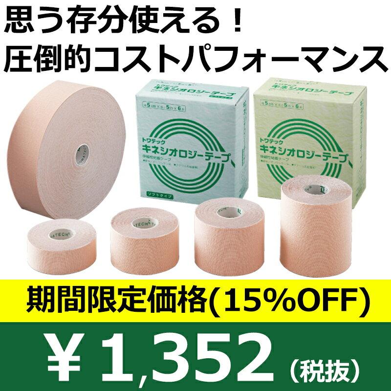 【SALE】 トワテック キネシオロジーテープ 50mmなど幅・長さを選べる!【テーピング/伸縮/キネシオ/自社製品/キネシオテープ】