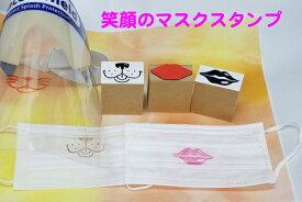 笑顔のマスクスタンプ(マスク くちびるニコちゃん ワンちゃんネコちゃん かわいい色っぽい スマイルリップ 接客業ハロウィン)送料無料