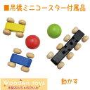木のおもちゃ吊橋ミニコースター付属品(うごかす)
