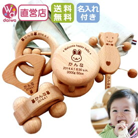[出産祝い おもちゃ 名入れ 木製]《名入れ付き》ベビーパック(無垢)★送料無料★ (0歳 おもちゃセット 赤ちゃん 木のおもちゃ)【木製おもちゃのだいわ直営店】