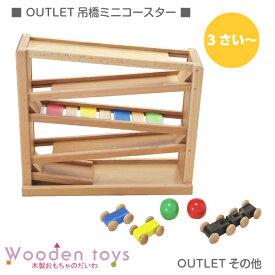 OUTLET吊橋ミニコースター【 木製レール 】