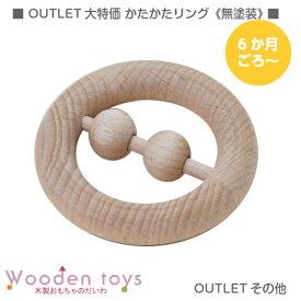 【大特価】OUTLETかたかたリング(無塗装)ラッピング不可[名入れOK A]【コンビニ受取対応商品】