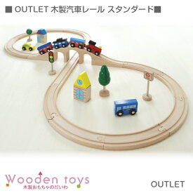 OUTLET汽車レールセット・スタンダード【 木製レール 】