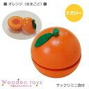 おもちゃ ままごと サックリミニ オレンジ 赤ちゃん オモチャ コンビニ