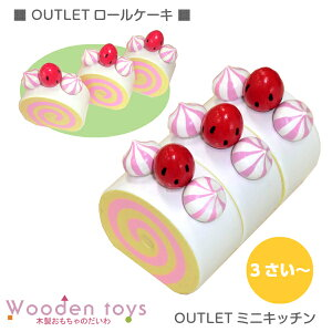 OUTLETサックリミニ食材:ロールケーキ【 ままごと キッチン アウトレット 】