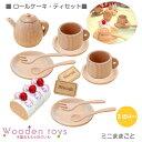 木のおもちゃロールケーキ・ティセット(おままごと)【赤ちゃん 木製玩具 木の玩具】【コンビニ受取対応商品】