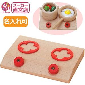 [おままごと 木製 ままごと]コンロ(おままごとセット ままごとセット キッチン キッチンセット 調理 木製おもちゃ)【木製おもちゃのだいわ直営店】