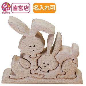 [パズル ウサギ 兎 木のおもちゃ]立体パズル・うさぎ(木製おもちゃ 名入れ 木製パズル 木)【木製おもちゃ直営店】