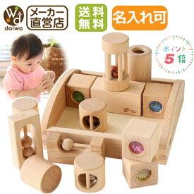 [積み木 積木 0歳 1歳]リスの森の音つみき(名入れ 最安値 出産祝い 誕生日 プレゼント お祝い)【木製おもちゃ直営店】