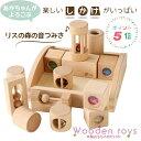 木のおもちゃリスの森の音つみき[名入れOK]【 出産祝い 積み木 名入れ 赤ちゃん あかちゃん 木製玩具 木の玩具 木のオ…