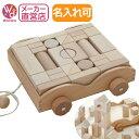 [積み木 積木 木のおもちゃ]積木車(木製おもちゃ 出産祝い 名入れ 赤ちゃん あかちゃん 木製玩具)【木製おもちゃ直営…