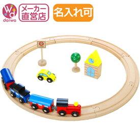 [木製 電車 おもちゃ]汽車レールセットベーシック(レールセット 木製レール 木のおもちゃ 木製おもちゃ 組立て 男の子)【木製おもちゃ直営店】