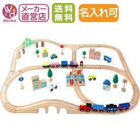 [木製 電車 おもちゃ]汽車レールセットアドバンス(木製レール 木のおもちゃ 木製おもちゃ 組立て 男の子)【木製おもちゃ直営店】