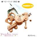 木のおもちゃ 赤ちゃん 《名入れ付き》ベビーパック(無垢) 【送料無料】【あかちゃん/木製玩具/木の玩具/赤ちゃん用…