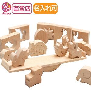 [積み木 積木 動物]森のシーソー(積み木 木製玩具 男の子 女の子 出産祝い 誕生日 型はめ 木のおもちゃ)【木製おもちゃのだいわ直営店】