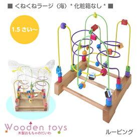 木のおもちゃ 赤ちゃんくねくねラージ〈海〉(ルーピング)化粧箱無し*在庫限り[名入れOK]【出産祝い】 【木の玩具 木製玩具 ベビー 木のオモチャ あかちゃん】