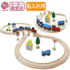[木製 電車 おもちゃ]汽車レールセットスタンダード(木製レール 木のおもちゃ 木製おもちゃ 組立て 男の子)【木製おもちゃ直営店】
