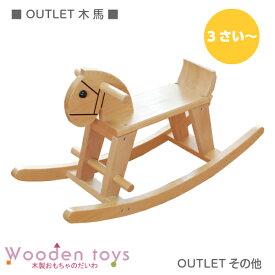 OUTLET木馬ラッピング不可[名入れOK]出産祝い 木のおもちゃ