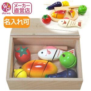 [ままごとセット 木製 ままごと]包丁屋さん Aセット(野菜 木のおもちゃ おままごとセット キッチン)【木製おもちゃのだいわ直営店】