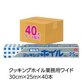(送料無料)(ケース販売)クッキングホイル業務用ワイド30cm×25m(40個入)(メール便配送不可)