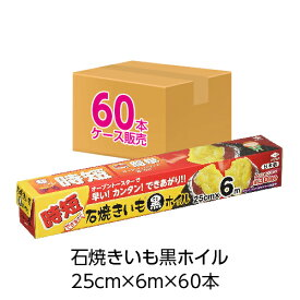 (送料無料)(ケース販売)(お得な6m×60個セット)石焼きいも黒ホイル6m(メール便配送不可)