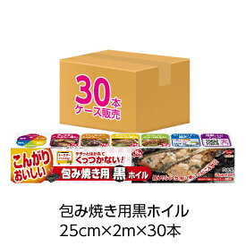 (ケース販売)包み焼き用黒ホイル2m(30個入)(メール便配送不可)