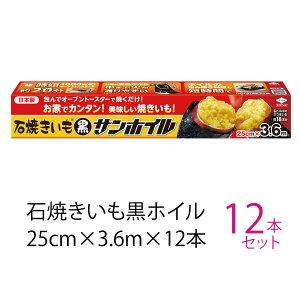 (送料無料)(お得な12本セット)石焼きいも黒サンホイル3.6m(メール便配送不可)紅はるか、安納芋など様々なサツマイモに包んで焼くだけ。石焼き芋のような美味しい焼いもの出来上がり