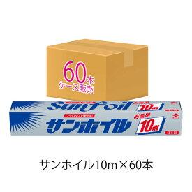 (送料無料)(ケース販売)サンホイル10M(60個入)(メール便配送不可)