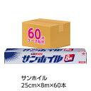 (送料無料)(ケース販売)サンホイル25cm×8m(60本入)(メール便配送不可)