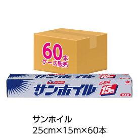 (送料無料)(ケース販売)サンホイル15M(60個入)(メール便配送不可)