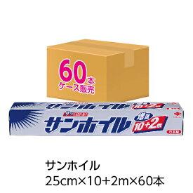 (送料無料)(ケース販売)サンホイル10M+2M(60個入)(メール便配送不可)