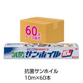 (送料無料)(ケース販売)抗菌サンホイル10M(60個入)(メール便配送不可)