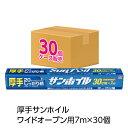 (送料無料) (ケース販売)厚手サンホイルワイドオーブン用7M(30個入)(メール便配送不可)