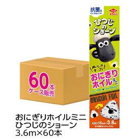 (送料無料)(ケース販売)おにぎりホイルミニ ひつじのショーン 60本セット(メール便配送不可)デコ弁 デコレーション かわいい おにぎり お弁当
