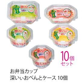 (送料無料)お弁当カップ 深いぃおべんとケース(10個セット)(メール便配送不可)