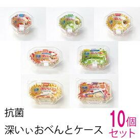 (送料無料)抗菌お弁当カップ 深いぃおべんとケース(10個セット)(メール便配送不可)
