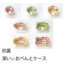 抗菌お弁当カップ 深いぃおべんとケース(メール便配送不可)