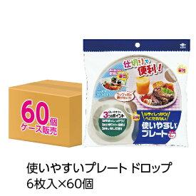 (送料無料)(ケース販売)使いやすいプレート ドロップ 360枚入(メール便配送不可)(6枚入×60個)