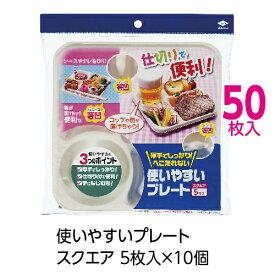 (送料無料)使いやすいプレート スクエア 50枚入 BBQセット(メール便配送不可)