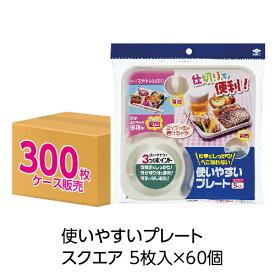 (送料無料)(ケース販売)使いやすいプレート スクエア 300枚入(メール便配送不可)(5枚入×60個)