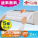(送料無料)置くだけ簡単!エアコン用フィルター上面吸気タイプ2枚入×5個セット(メール便配送不可)