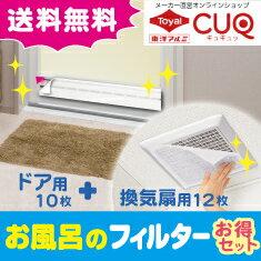 (送料無料)お風呂のフィルターセット お風呂のドア用10枚入+換気扇用フリーサイズ12枚入(メール便配送不可)
