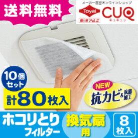 (送料無料 10個セット)パッと貼るだけホコリとりフィルター換気扇用15cm(メール便配送不可)