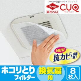 (メール便:2個迄OK)[M便 1/1](花粉/黄砂対策)パッと貼るだけホコリとりフィルター換気扇用15cmタイプ