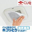 (メール便:2個迄OK)(花粉/黄砂対策)パッと貼るだけホコリとりフィルター換気扇用15cmタイプ