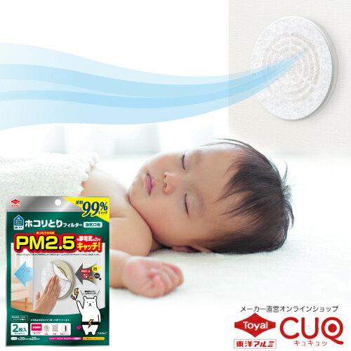(送料無料)静電ホコリとりフィルター 通気口用 花粉・PM2.5対応5個セット(メール便配送不可)換気扇 換気口 空気清浄