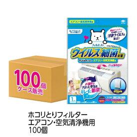 (送料無料)(ケース販売)ウイルス対策ホコリとりフィルター エアコン・空気清浄機用 1ケース(100個セット)(メール便配送不可)
