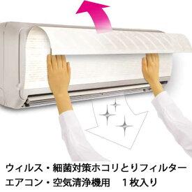 (メール便のみ送料無料)ウイルス対策ホコリとりフィルター エアコン・空気清浄機用エアコンフィルター(メール便:1個迄OK)[M便 1/1]