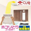 (メール便:2個迄OK)(花粉対策)ホコリとりフィルター 浴室乾燥機用
